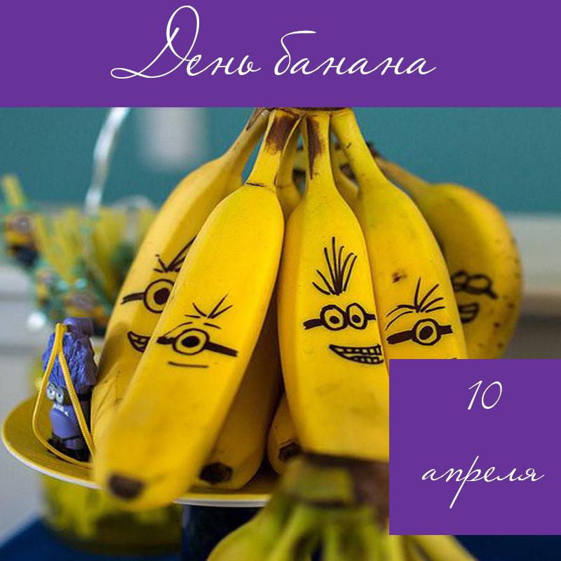 Днем, день банана открытки