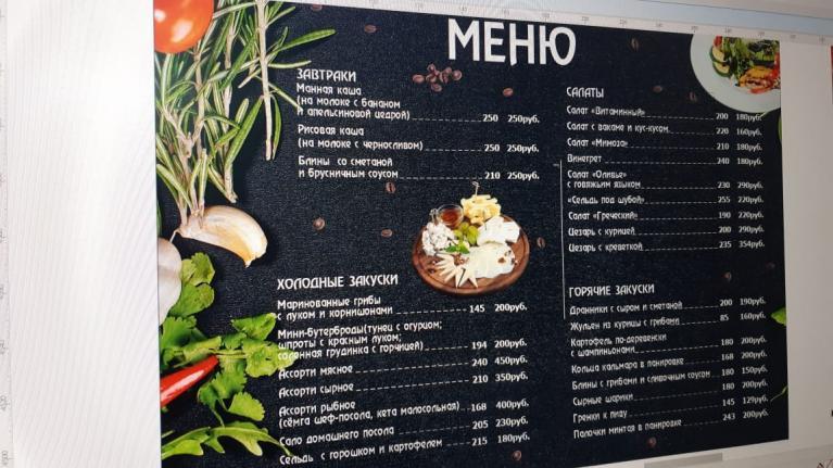 """Меню кафе здорового питания """"Артишок"""" в Хабаровске"""