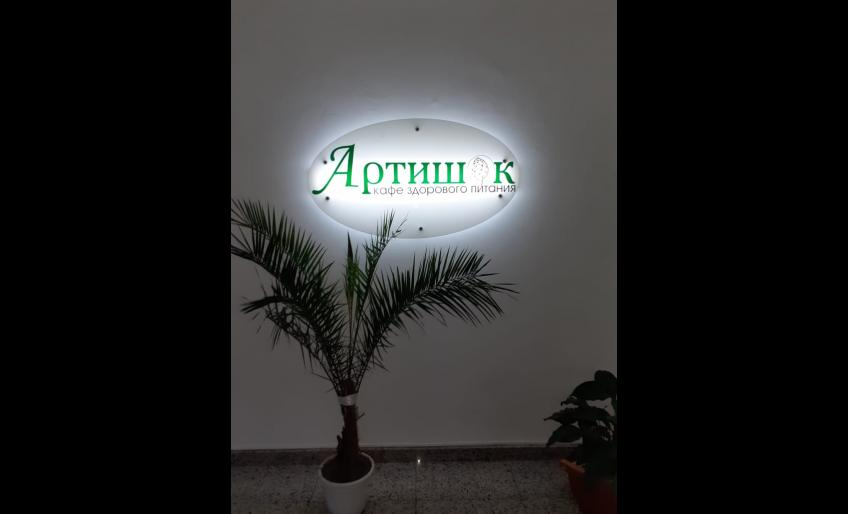 """Интерьер кафе здорового питания """"Артишок"""" в Хабаровске"""