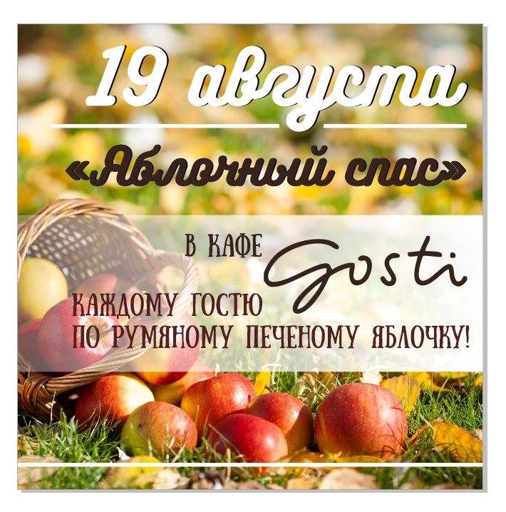 Подарки к яблочному спасу