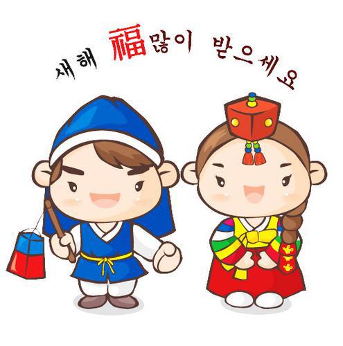 Корейский новый год когда 2017
